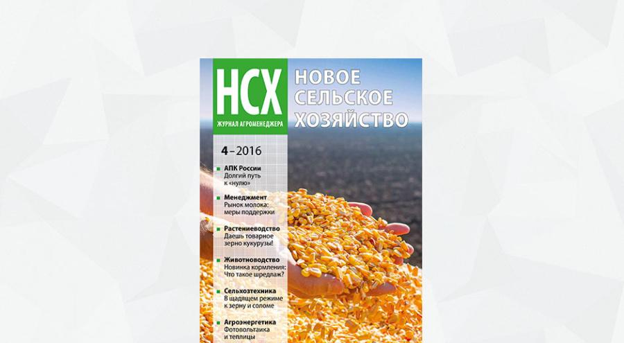 Обложка журнала агроменеджера «Новое сельское хозяйство», номер 4/16