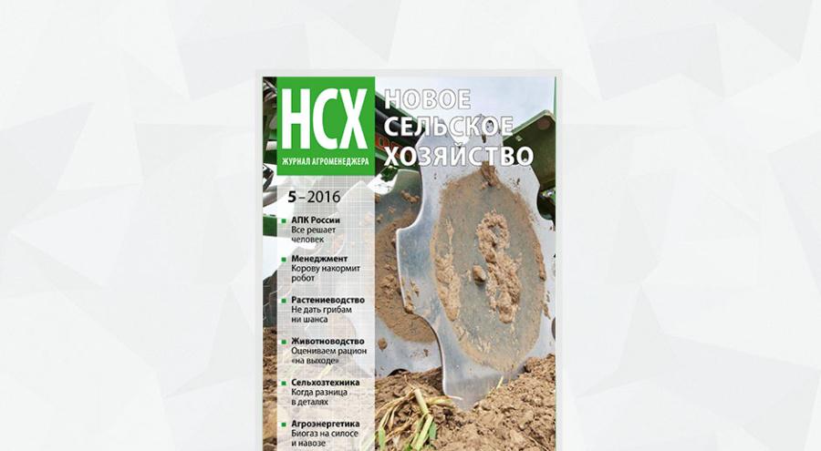 Обложка журнала агроменеджера «Новое сельское хозяйство», номер 5/16