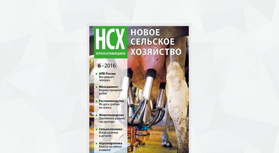 Обложка журнала агроменеджера «Новое сельское хозяйство», номер 6/16