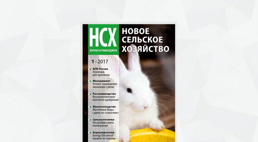Обложка журнала агроменеджера «Новое сельское хозяйство», номер 1/17