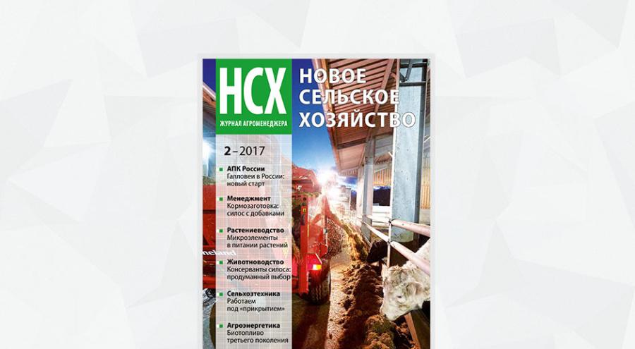 Обложка журнала агроменеджера «Новое сельское хозяйство», номер 2/17
