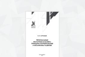 Издательство СПбГЭУ