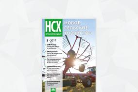 Обложка журнала агроменеджера «Новое сельское хозяйство», номер 3/17