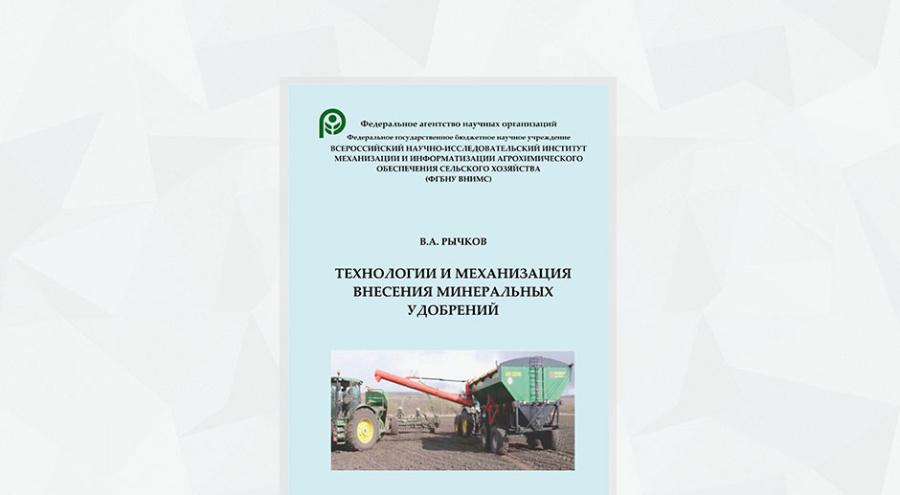 ФГБНУ ВНИМС
