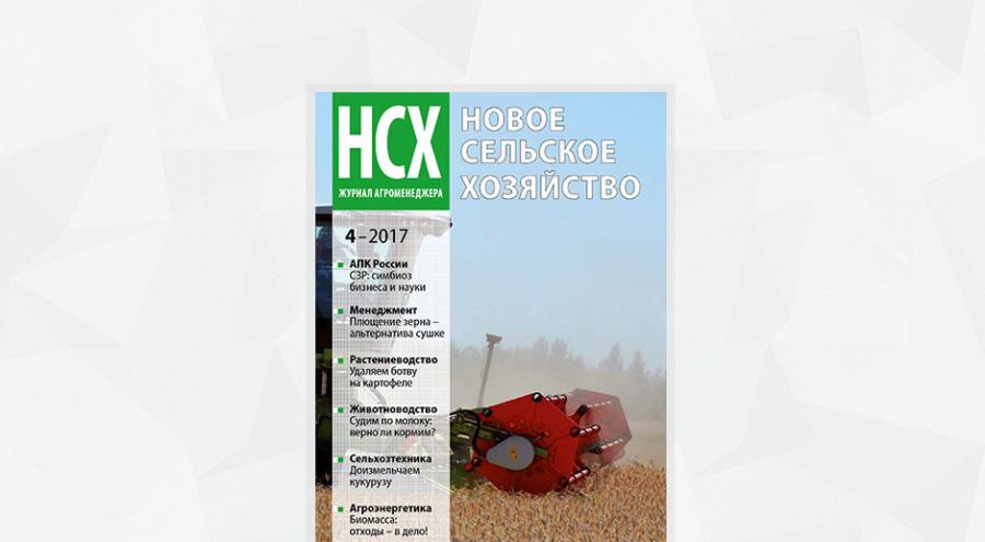 Обложка журнала агроменеджера «Новое сельское хозяйство», номер 4/17