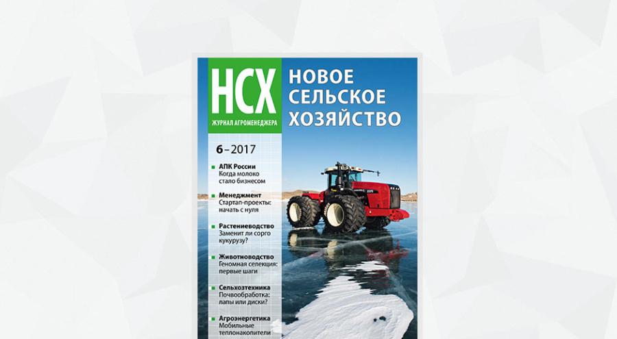 Обложка журнала агроменеджера «Новое сельское хозяйство», номер 6/17