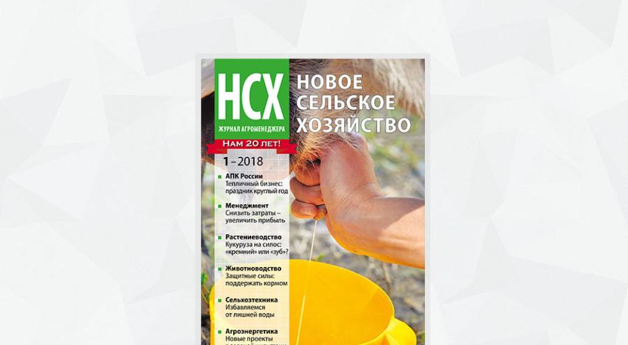 Обложка журнала агроменеджера «Новое сельское хозяйство», номер 1/18
