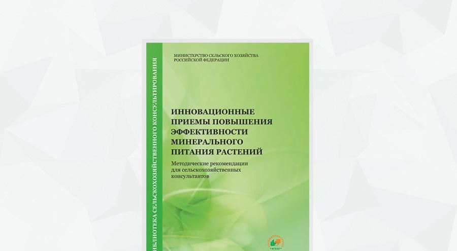 ФГБНУ «Росинформагротех»