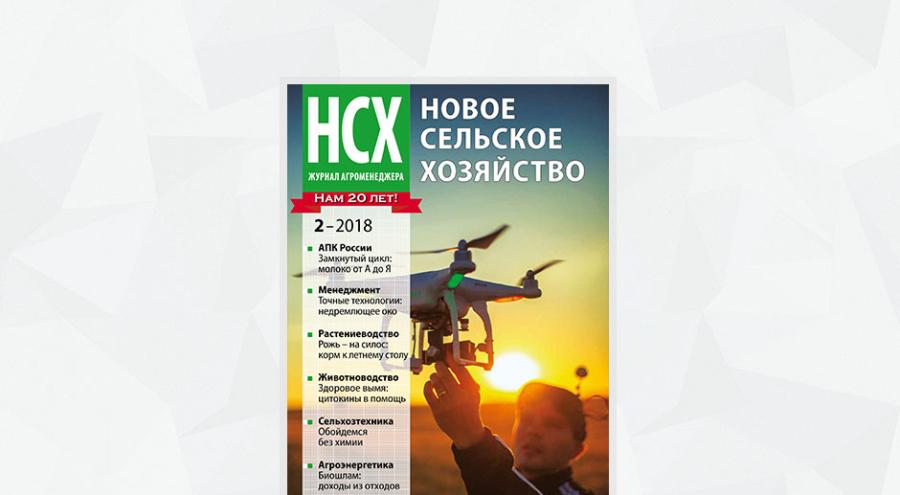 Обложка журнала агроменеджера «Новое сельское хозяйство», номер 2/18