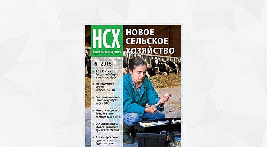Обложка журнала агроменеджера «Новое сельское хозяйство», номер 6/18