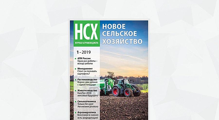 Обложка журнала агроменеджера «Новое сельское хозяйство», номер 1/19