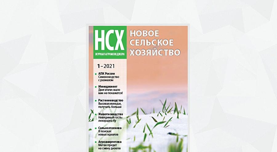 Обложка журнала агроменеджера «Новое сельское хозяйство», номер 1/21
